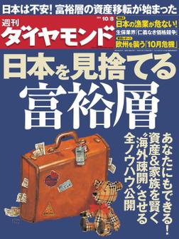 週刊ダイヤモンド 11年10月8日号-電子書籍