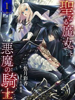 聖なる魔女と悪魔の騎士1-電子書籍