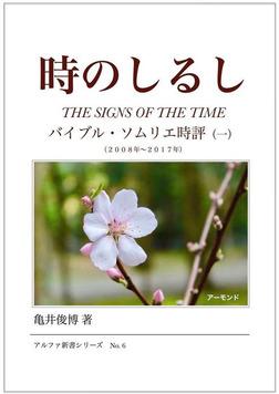 時のしるし-電子書籍
