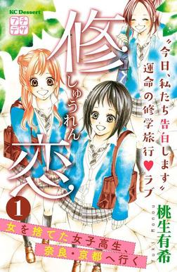 修恋 プチデザ(1)-電子書籍