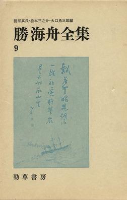 勝海舟全集〈9〉-電子書籍