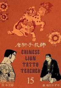 唐獅子教師 15