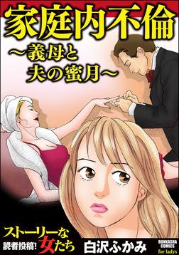 家庭内不倫~義母と夫の蜜月~-電子書籍
