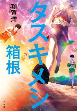 タスキメシ 箱根-電子書籍