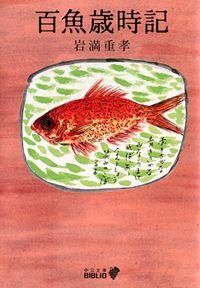 百魚歳時記(中公文庫BIBLIO)
