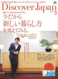 Discover Japan 2018年3月号「今だから新しい暮らし方を考えてみる。」