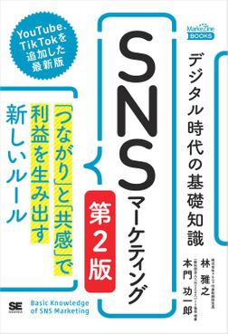 デジタル時代の基礎知識『SNSマーケティング』 第2版 「つながり」と「共感」で利益を生み出す新しいルール(MarkeZine BOOKS)-電子書籍
