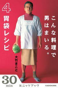こんな料理で男はまいる。 4胃袋レシピ