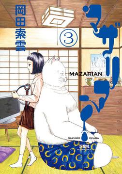マザリアン 3-電子書籍