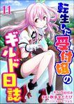 転生した受付嬢のギルド日誌 コミック版(分冊版)  【第11話】