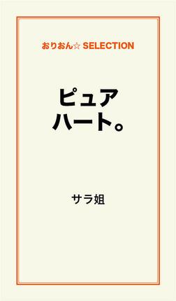 ピュアハート。-電子書籍