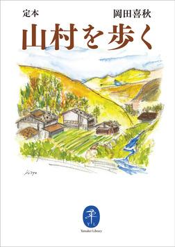 ヤマケイ文庫 定本 山村を歩く-電子書籍