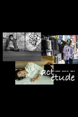 act etude1-電子書籍