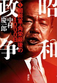昭和政争(講談社)