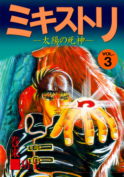 ミキストリ(3)-電子書籍