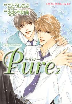 タクミくんシリーズ Pure 2-電子書籍