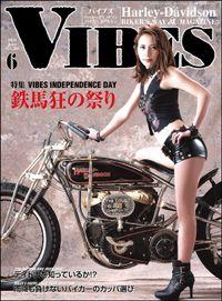 VIBES【バイブズ】2018年06月号