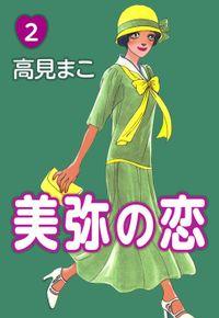 美弥の恋 (2)