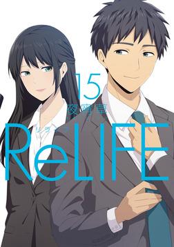 ReLIFE 15【フルカラー・電子書籍版限定特典付】-電子書籍