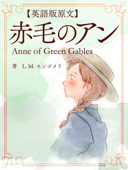 【英語版原文】赤毛のアン1 赤毛のアン/Anne of Green Gables-電子書籍