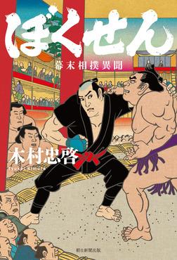ぼくせん 幕末相撲異聞-電子書籍
