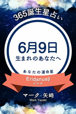 365誕生星占い~6月9日生まれのあなたへ~-電子書籍