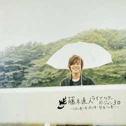 藤木直人『Naohito Fujiki Live Tour ver 3.0 ~日本の夏! 渡り鳥の夏! 緊張?の夏!!~』オフィシャル・ツアーパンフレット【デジタル版】-電子書籍
