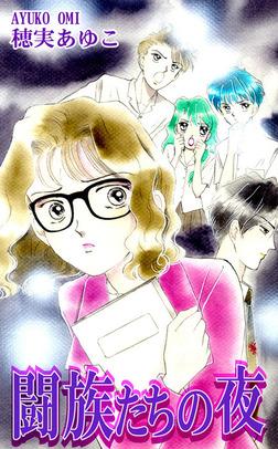 闘族たちの夜-電子書籍