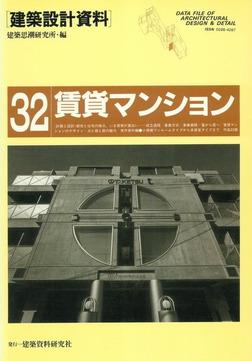 賃貸マンション-電子書籍