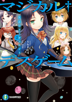 マジカル†デスゲーム2 反証のアーギュメント-電子書籍