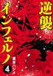逆襲インフェルノ(少年チャンピオン・コミックス)