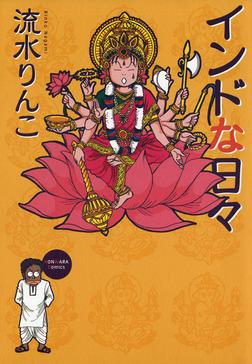 インドな日々 1巻-電子書籍