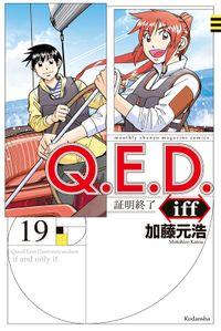 Q.E.D.iff ―証明終了―(19)