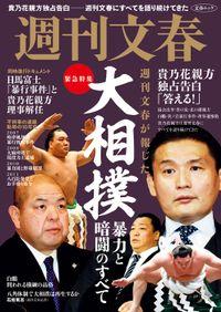緊急特集 週刊文春が報じた 大相撲 暴力と暗闘のすべて