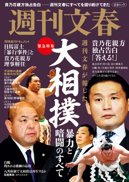 緊急特集 週刊文春が報じた 大相撲 暴力と暗闘のすべて-電子書籍