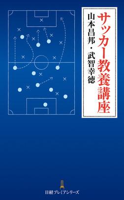 サッカー教養講座-電子書籍
