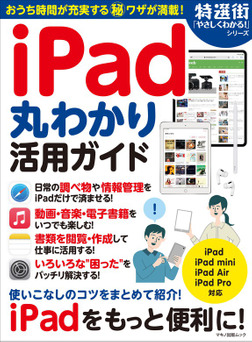 iPad丸わかり活用ガイド-電子書籍