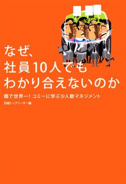 なぜ、社員10人でもわかり合えないのか 鏡で世界一! コミーに学ぶ少人数マネジメント-電子書籍