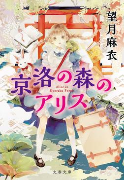 京洛の森のアリス-電子書籍