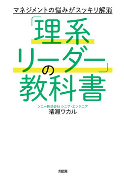 マネジメントの悩みがスッキリ解消 「理系リーダー」の教科書(大和出版)-電子書籍