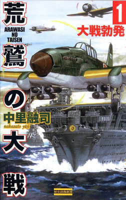 荒鷲の大戦1 大戦勃発-電子書籍