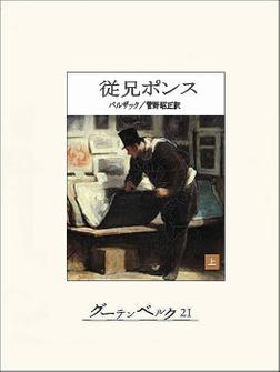 従兄ポンス(上)-電子書籍