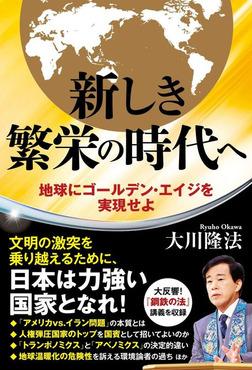新しき繁栄の時代へ ―地球にゴールデン・エイジを実現せよ―-電子書籍