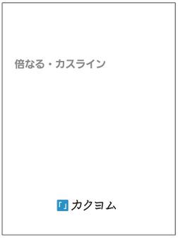 倍なる・カスライン-電子書籍