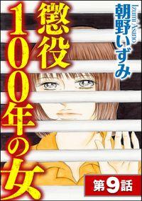 懲役100年の女(分冊版) 【第9話】