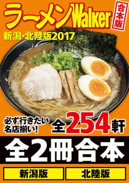 【合本版】ラーメンWalker新潟・北陸版2017-電子書籍