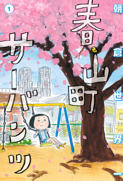 春山町サーバンツ 1巻-電子書籍
