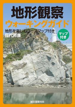 地形観察ウォーキングガイド-電子書籍