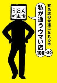 有名店の常連になれる本 私が通うウマい店100+80