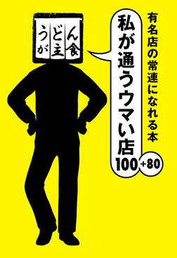 有名店の常連になれる本 私が通うウマい店100+80-電子書籍